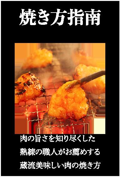 焼き方指南