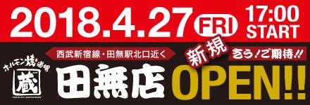 田無店オープン