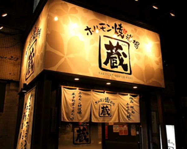 中野富士見町店